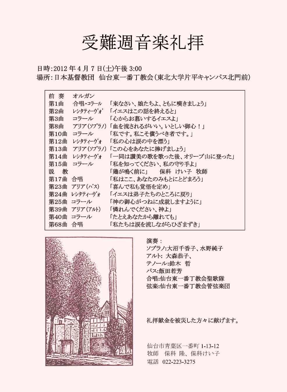受難週音楽礼拝|仙台・コンサー...